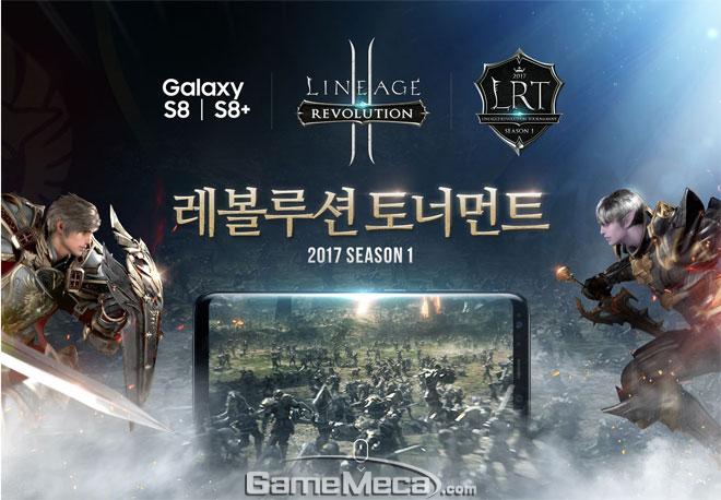 리니지2 레볼루션의 첫 공식 대회 '토너먼트 2017 시즌1'
