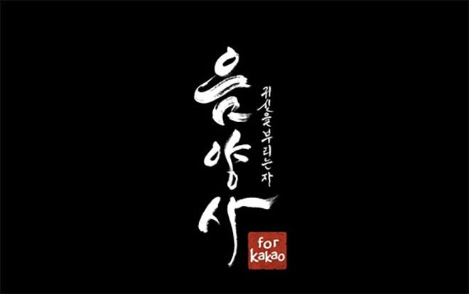 음양사 for kakao 캐릭터 소개 - 음양사 로고