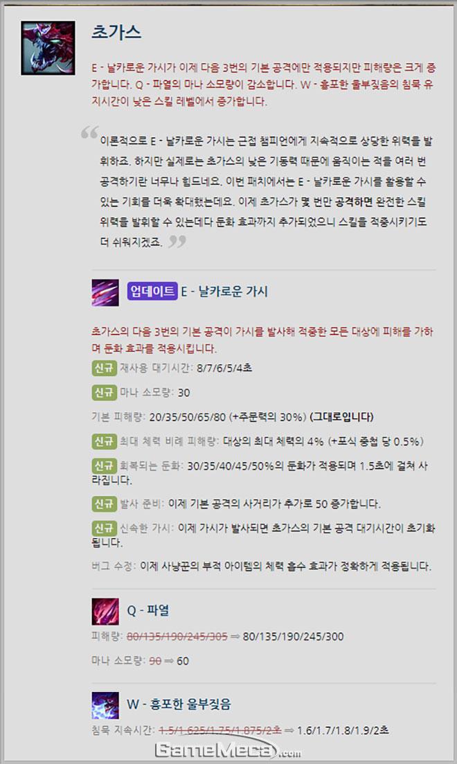 롤 메카 랭킹 초가스 7.14 패치