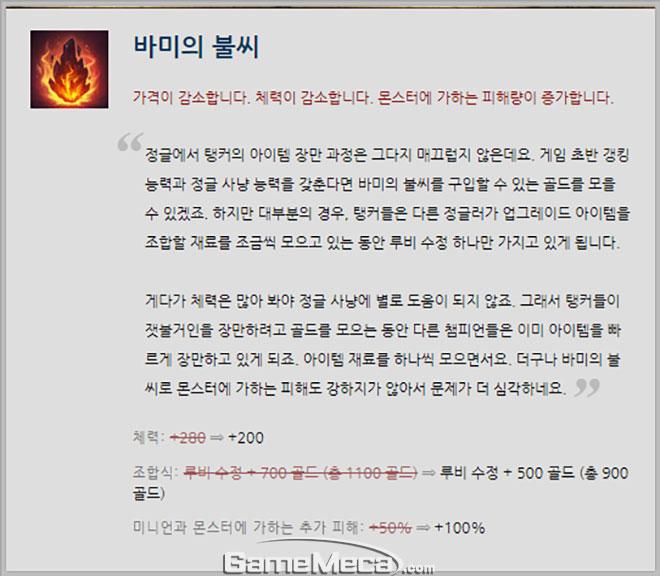 롤 메카 랭킹 바미의 불씨 7.13패치