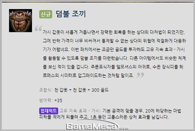 롤 메카 랭킹 덤불 조끼 7.14패치