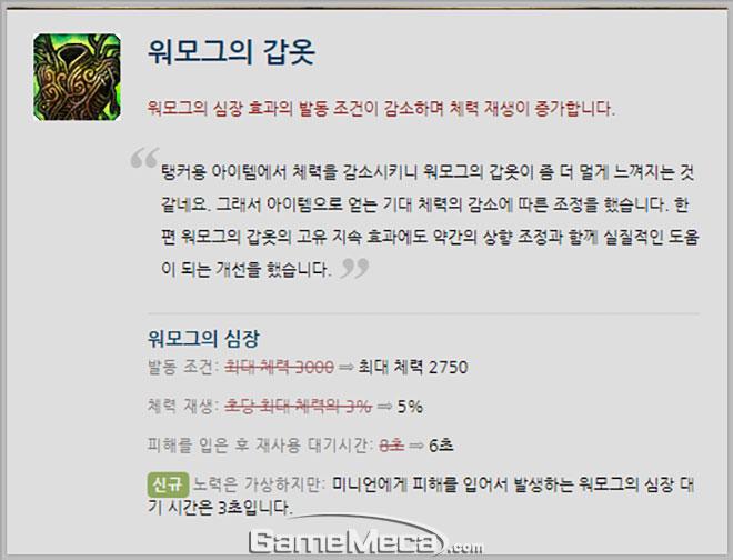 롤 메카 랭킹 워모그의 갑옷 7.9패치
