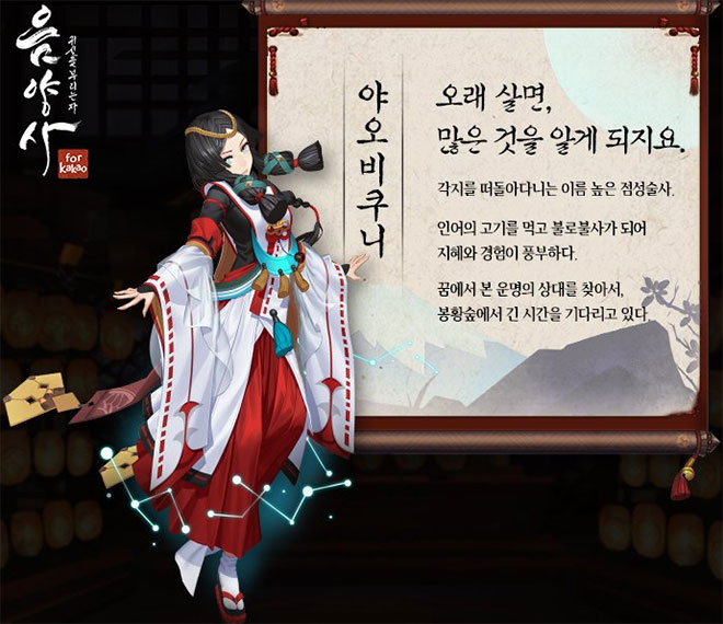 음양사 for Kakao 캐릭터 소개 야오비쿠니 소개