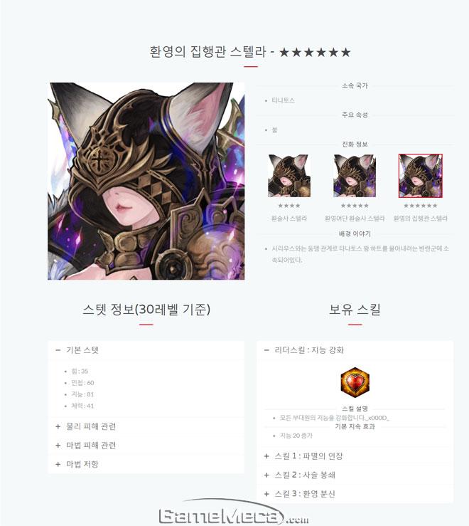 다섯왕국이야기 국민트리 영웅 정보 페이지 이미지