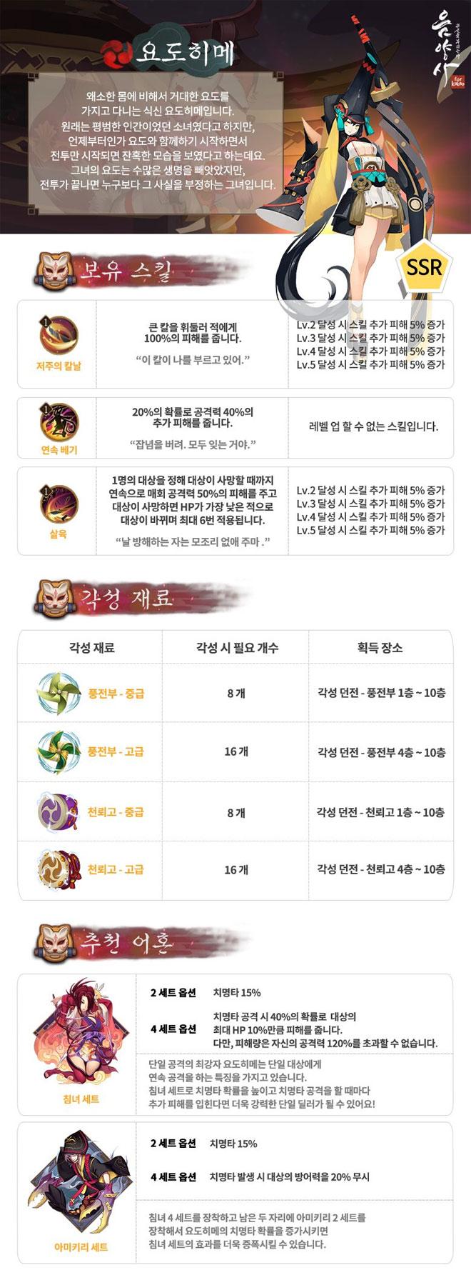 음양사 신규 SSR 등급 식신 '요도히메' 정보