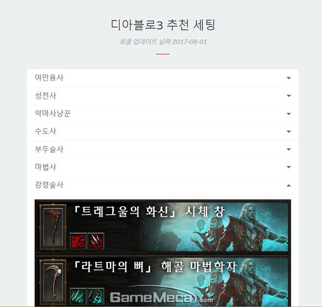 디아블로3 11시즌 추천 세팅