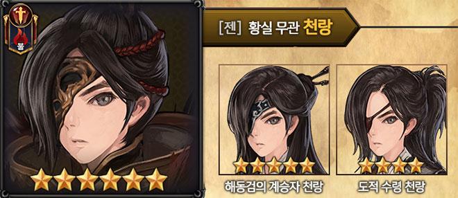 다섯왕국이야기 4성 영웅 천랑이미지