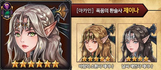 다섯왕국이야기 4성영웅 제이나