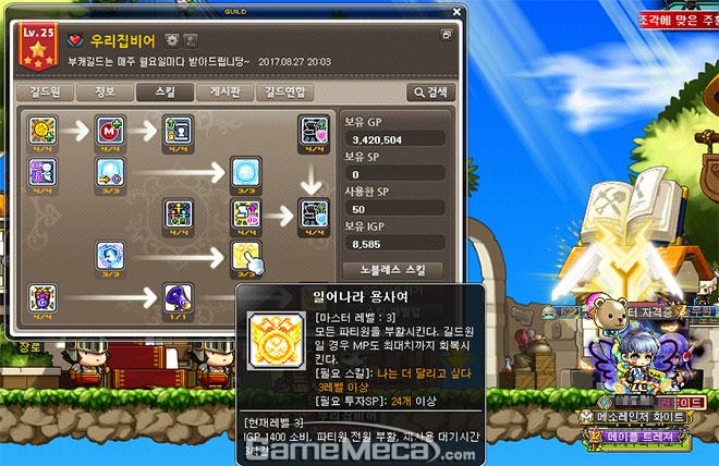 메이플스토리 꿀팁 '일어나라 용사여'