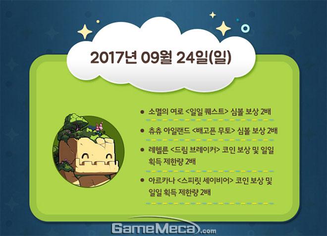메이플스토리 인터뷰 아케인리버 일퀘 보상 2배