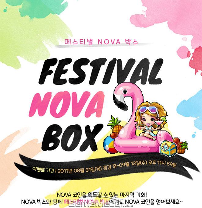 메이플토리 '페스티벌 NOVA 박스'