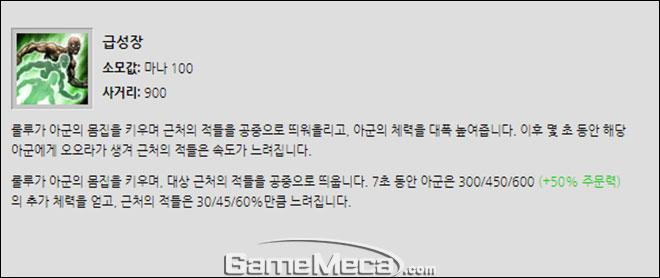롤 메카 랭킹 룰루 급성장