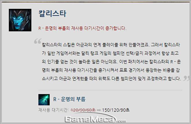 롤 메카 랭킹 칼리스타 궁 너프