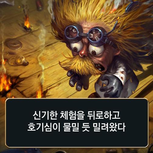 리그오브레전드 메카실험실 '케이틀린 - 헤드샷 편' 호기심 발동
