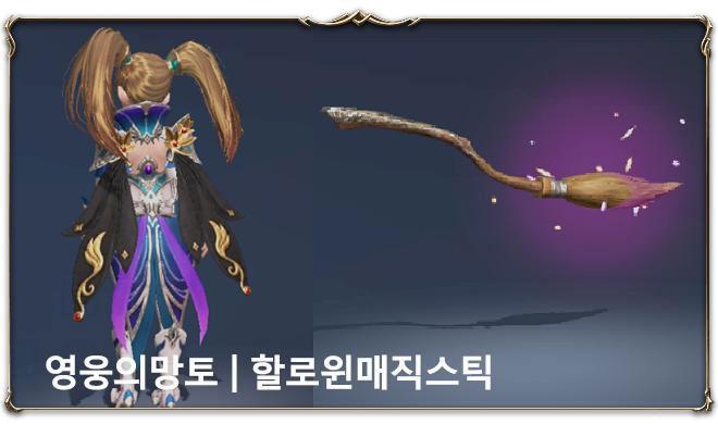 리니지2 레볼루션 10월 27일 업데이트 콘텐츠 '영웅의 망토'와 '할로윈 매직스틱'