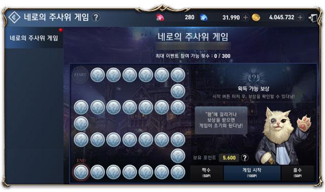 리니지2 레볼루션 네로의 주사위 게임 이벤트