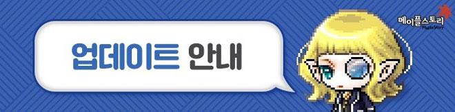 메이플스토리 신규 업데이트