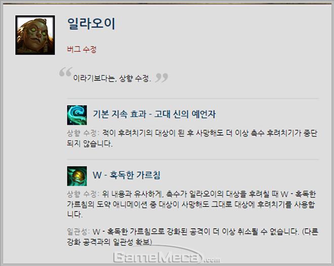 롤 메카 랭킹 일라오이 수정