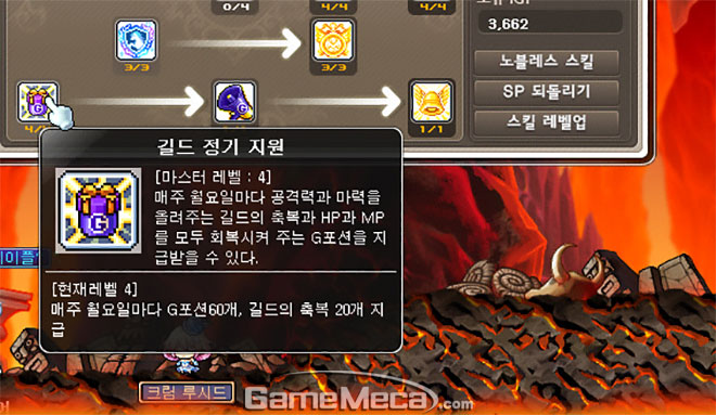 메이플스토리 꿀팁 길드 정기 지원 4레벨