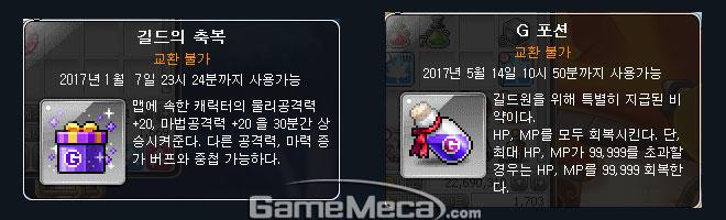 메이플스토리 꿀팁 길드 정기 지원 물품