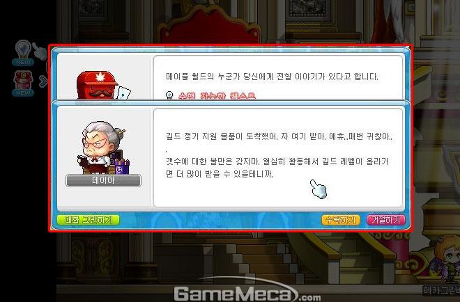 메이플스토리 꿀팁 길드 정기 지원 데이아