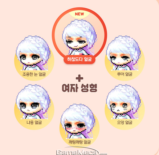메이플스토리 업데이트 신규 얼굴 성형