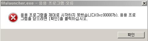 응용 프로그램을 제대로 시작하지 못했습니다(0xc000007b). 응용 프로그램을 닫으려면 [확인]을 클릭하십시오.