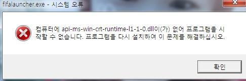 api-ms-crt-runtime-l1-1-0.dll이가 없어 프로그램을 시작할 수 없습니다. 프로그램을 다시 설치하여 이문제를 해결하시오.