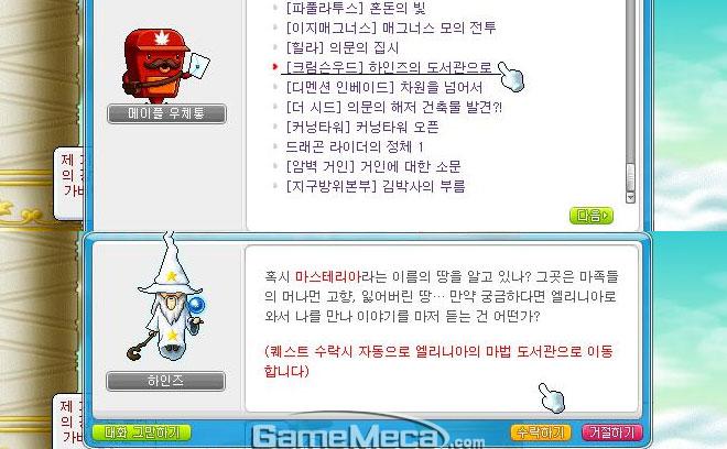 메이플스토리 꿀팁 크림슨우드 성채