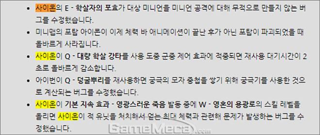 롤 메카 랭킹 사이온 버그 수정