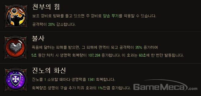 디아블로3 메카 랭킹 천부의 힘 불사 진노의 화신 효과