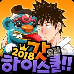 2018갓오브하이스쿨 with NAVER WEBTOON