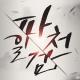파천일검 – 한국 정통무협RPG