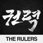 권력:THERULERS