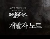 아크메이지가 온다, 리니지2 레볼루션 '휴먼' 2차 전직 정보 공개