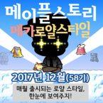 [메카 로얄스타일] 눈 오는 날 꼭 입고 싶은 코트! 메이플스토리 58기 코디