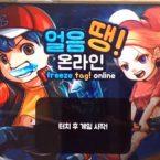 [리얼영상] 모바일로 구현한 추억 속 놀이, '얼음땡 온라인 : 실시간 배틀'