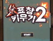 [리얼영상] 간단한 방식의 방치형 캐주얼 게임 '표창키우기2'