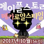 [메카 로얄스타일] 할로윈데이 의상 등장! 메이플스토리 56기 코디