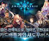 섀도우버스(Shadowverse)