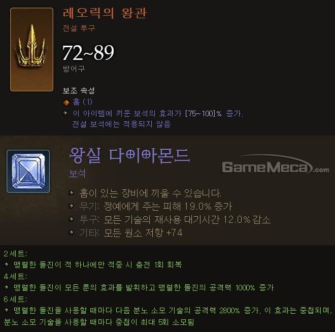 디아블로3 메카 랭킹 레오릭의 왕관 래코르의 유산