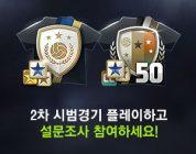 31일까지 10만명 모집, 피파온라인4 2차 CBT 일정 공개