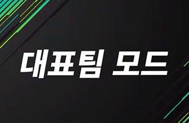 대표팀 모드 가이드