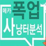 [메카 폭업사냥터 분석] 180~190 레벨 사냥터 메이플스토리 '버려진 발굴지역 4'