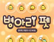 옹기종기 귀여운 병아리 가족, 메이플스토리 '병아리 펫' 출시