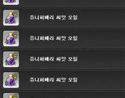[메이플스토리 꿀팁] 지금이 찬스! '쥬니퍼베리 씨앗 오일'로 메소 벌기