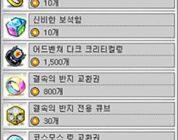 [메이플스토리 꿀팁] 신규 코인샵 이벤트 반지, 어떤 걸 골라야 할까?