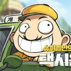 [메이플스토리 꿀팁] 매일 1,000만 메소! '몬스터 택시운전사' 노하우