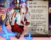 음양사 '야오비쿠니'와 스토리 챕터, 신규 코스튬 업데이트