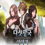 핵심 영웅과 장비 정보 총정리, '다섯왕국이야기' 국민트리 오픈